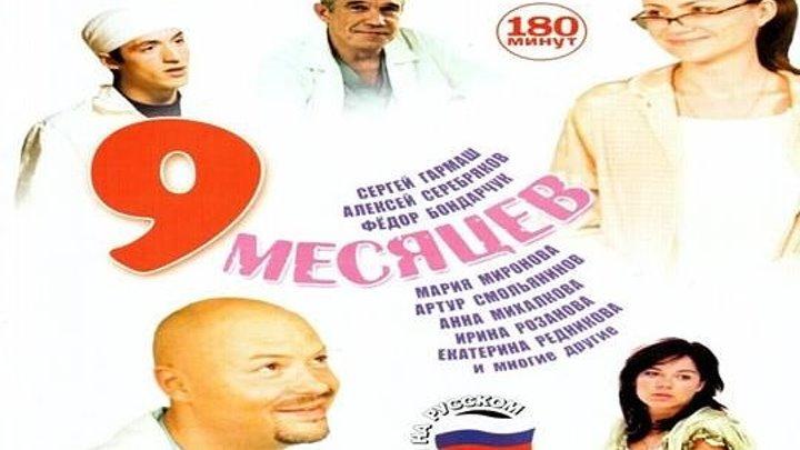 9 месяцев (2006) Мелодрама