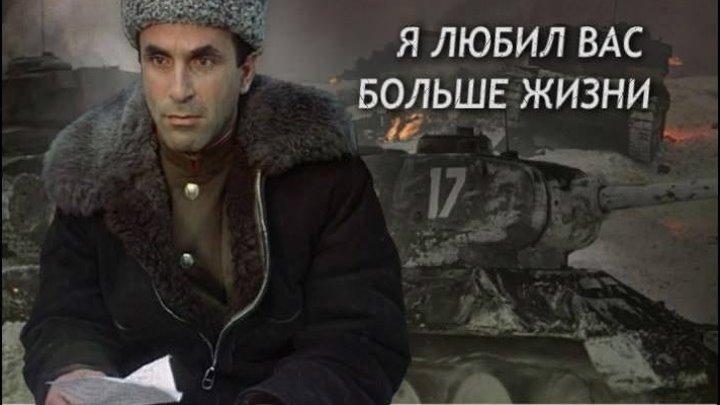 Я любил Вас больше жизни (1985) Военный, Киноповесть_ Старые военные фильмы