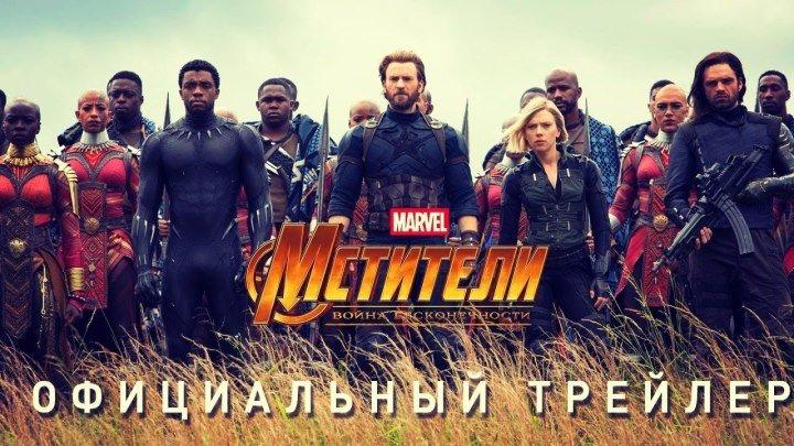 Мстители: Война бесконечности – Русский трейлер # 2