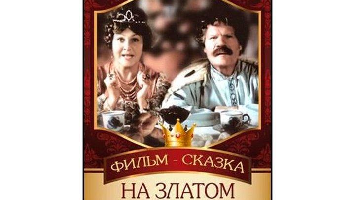 На златом крыльце сидели. Смешная и веселая сказка для детей. Смотреть старые добрые фильмы для детей онлайн!