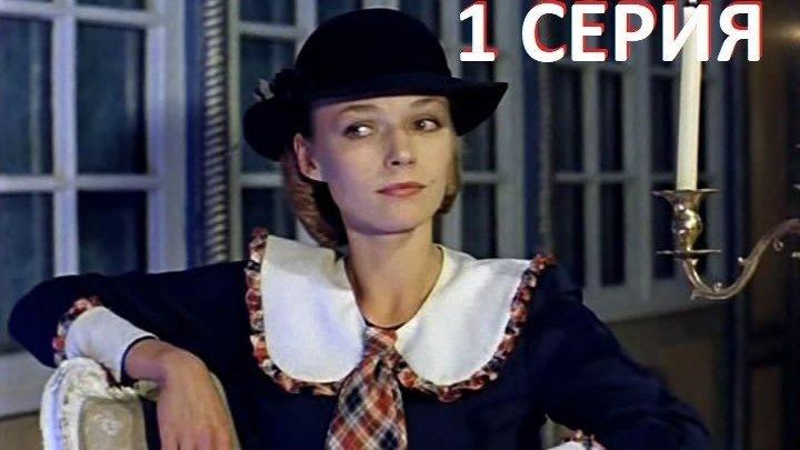 Мэри Поппинс, до свидания, 1 серия Смотреть фильм сказку для детей онлайн!
