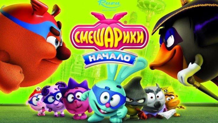 Смешарики - Начало. Полнометражный мультфильм для детей. Смотреть онлайн!