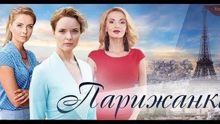 Парижанка 1 и 2 серия (2018) Мелодрама