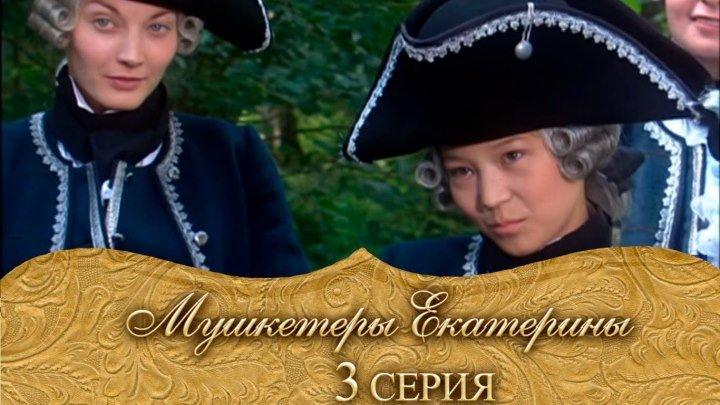 Мушкетеры Екатерины. 3 серия..(2007)Россия.
