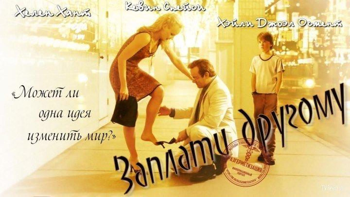 Заплати другому (2000) драма
