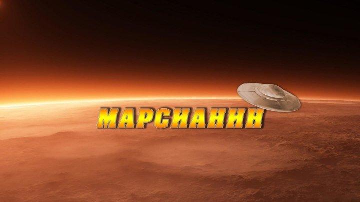 Привет, из Марса!