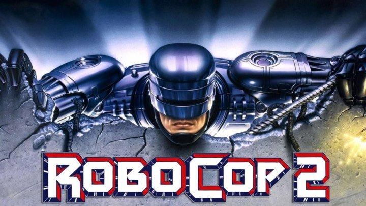 Робот полицейский 2 перевод петра карцева