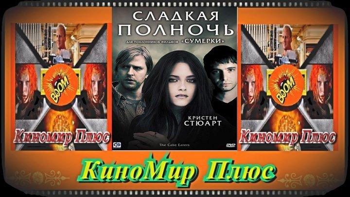 Сладкая полночь(HD-720)(2007)-драма,комедия,мелодрама...