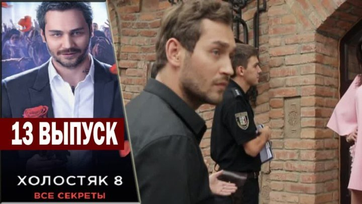 Холостяк 8 1 Сезон 13 серия