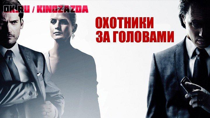 Охотники за головами HD(триллер, драма)2011