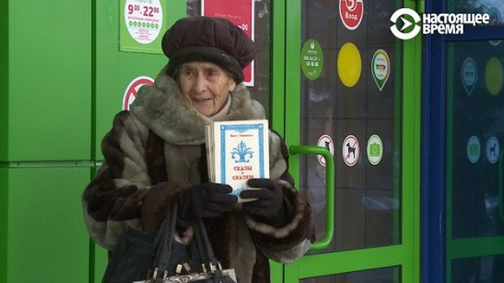 88-летняя бабушка продает свои сказки на морозе. Реакция людей...