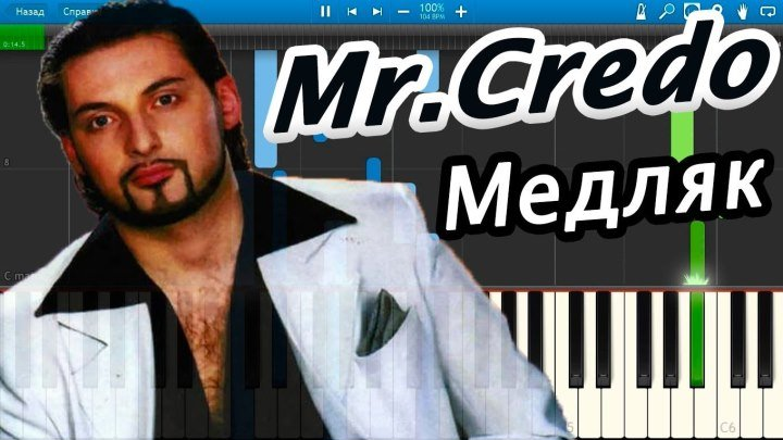 Мистер Кредо - Медляк