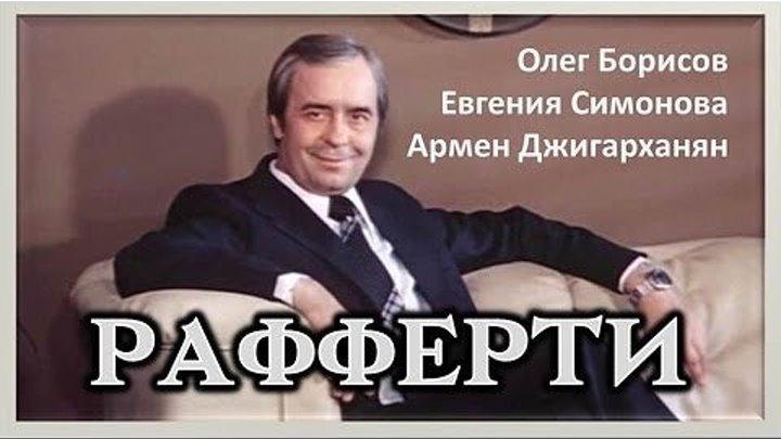 Рафферти (1980) 1 серия из 3-х