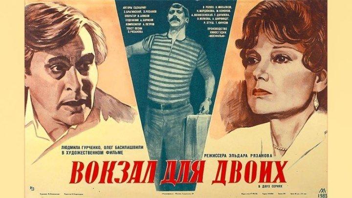 ВОКЗАЛ ДЛЯ ДВОИХ (1982) Людмила Гурченко, Олег Басилашвили