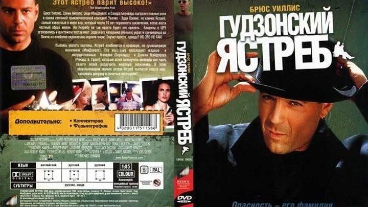Боевик, комедия, приключения - Гудзонский ястреб (1991)1080p