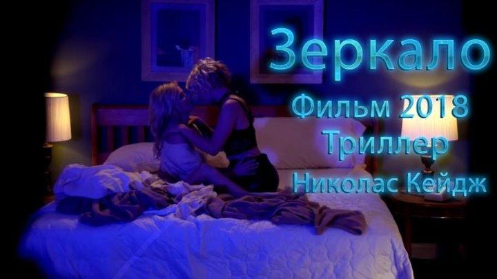 Зеркало — Русский трейлер (2018)