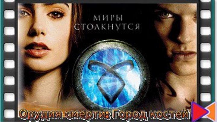 Орудия смерти: Город костей [The Mortal Instruments: City of Bones] (2013)
