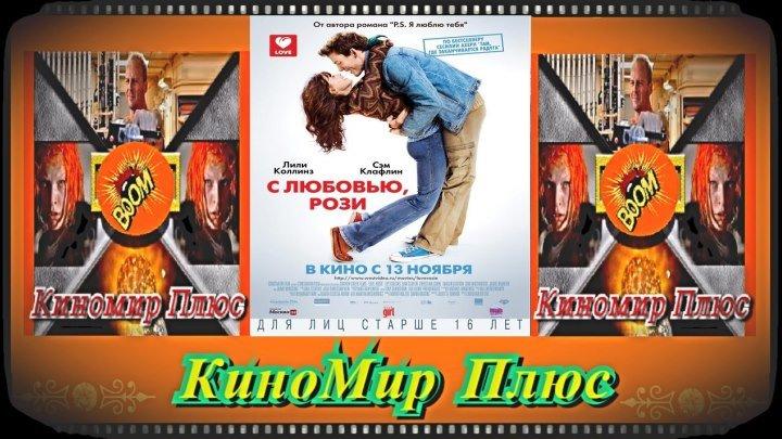 С любовью,Рози(HD-720)(2014)-комедия,мелодрама...