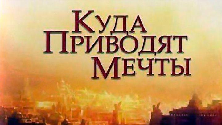 Куда приводят мечты (1998) драма HD