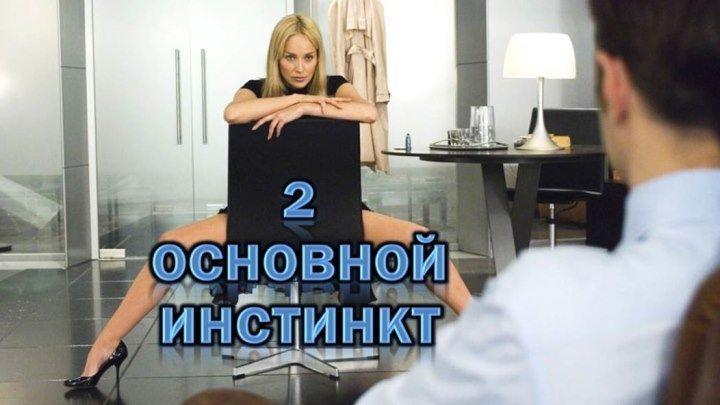 """Фильм """"Основной инстинкт 2: Жажда риска""""_2006 (детектив, триллер, криминал)."""
