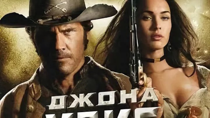 Джона Хекс (2010) Фильм HD