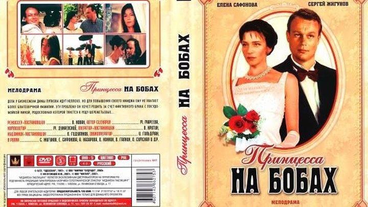 Драма, мелодрама-Принцесса на бобах.1997.720i
