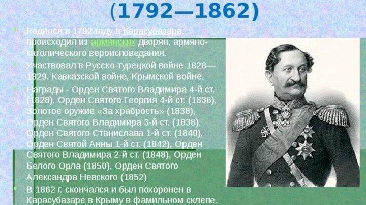 Основатель Новороссийска адмирал Серебряков (Арцатагорцян)