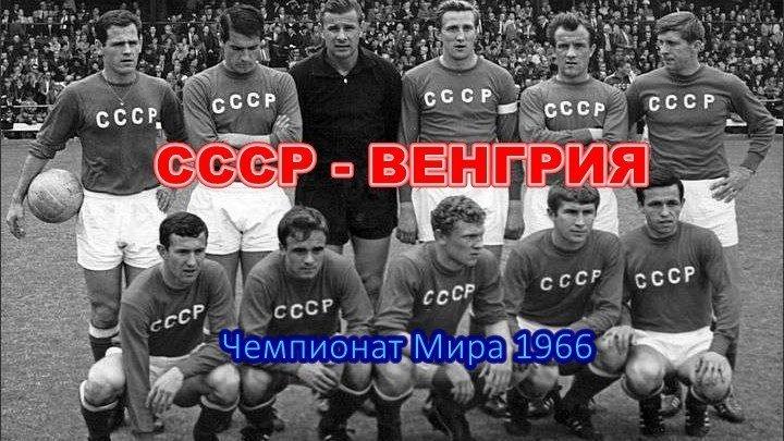 СССР - ВЕНГРИЯ (Чемпионат Мира 1966. 1/4 финала) (86)