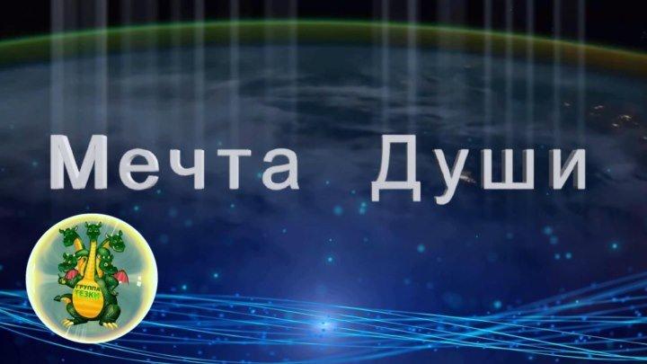 Мечта Души (Soul Dream) - (2017) Слова А.Дерябин, Исп. и музыка Р.Репин