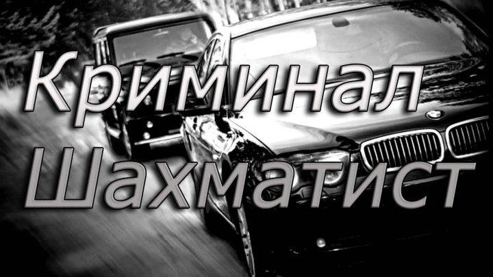 ВОЙНА БАНДИТОВ - Шахматист. Смотреть новые русские боевики 2017! Российское кино