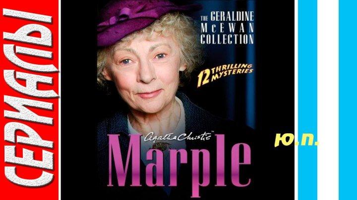 Мисс Марпл: Агаты Кристи. Отель Бертрам (1987)