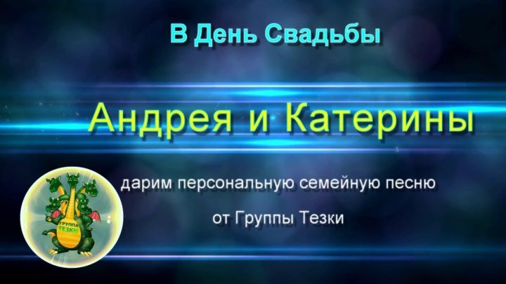 Andrey & Katerina - Персональная семейная ко дню свадьбы. Слова А.Дерябин, Исп. и музыка Р.Репин