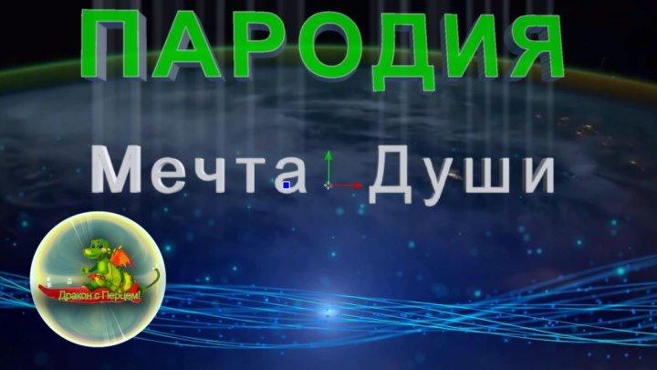 Смешная Пародия на песню Мечта Души. Слова А.Дерябин, Исп. и музыка Р.Репин