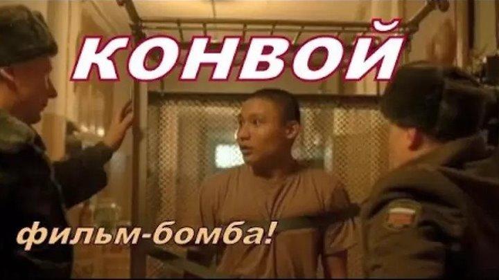 Конвой (2012)Драма.Россия.