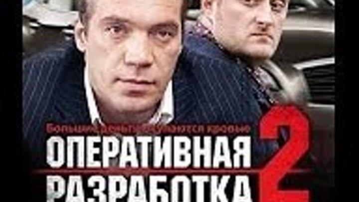 Оперативная разработка 2_ Комбинат (2008) Детектив. Россия.