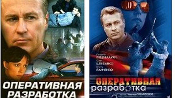 Оперативная разработка (2007) Детектив, Россия.