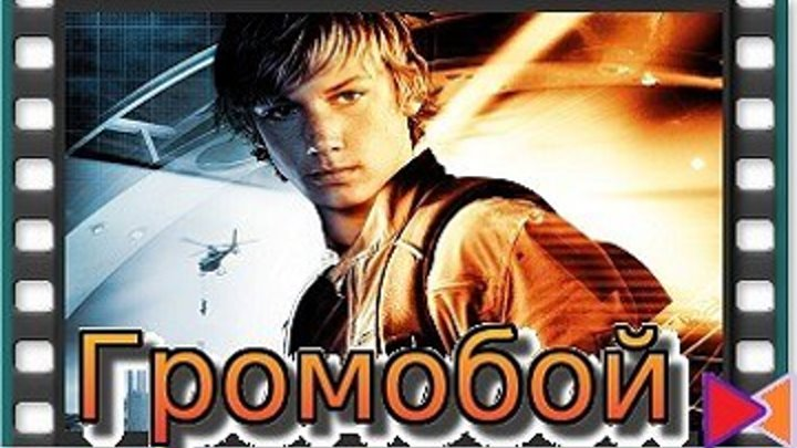 Громобой [Stormbreaker] (2006)