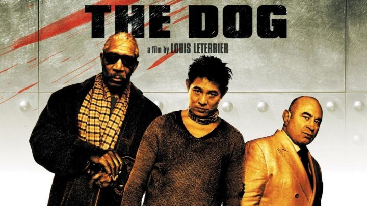 Дэнни Цепной пес (2005) боевик