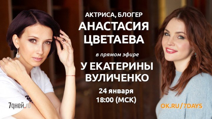 Анастасия Цветаева: интервью с актрисой и блогером в прямом эфире