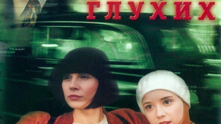 драма, комедия, криминал-Страна глухих.1997.AVC