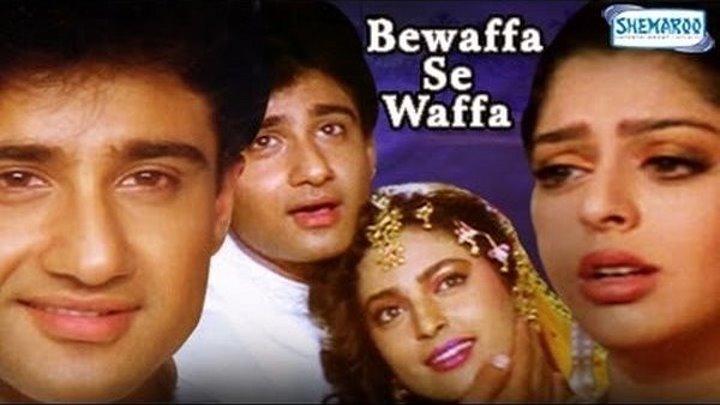 Любителям Индийского кино - Любовь и верность (199