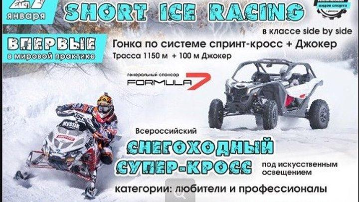 LIVE. Всероссийский Суперкросс на снегоходах. 27.01.2018 Начало в 15,30 МСК