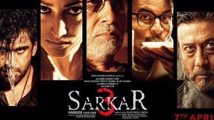 Саркар 3 (2017) индийский фильм