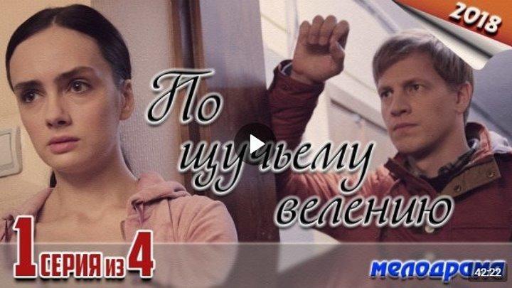 НОВИНКА ! По щучьему велению - 1 серия (2018) Мелодрама