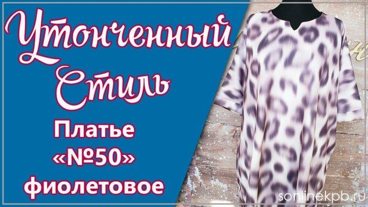 Платье Модель №50 бледно-фиолетовое (52-72) 1730 руб. [СОНЛАЙН] ● Для заказа звоните ☎ 8 800 555 85 96 (звонок бесплатный)