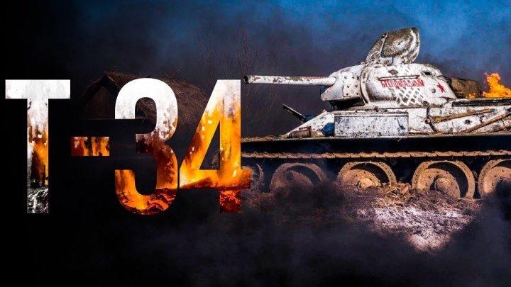 Т-34 HD(драма, военный, приключения)27 декабря 2018