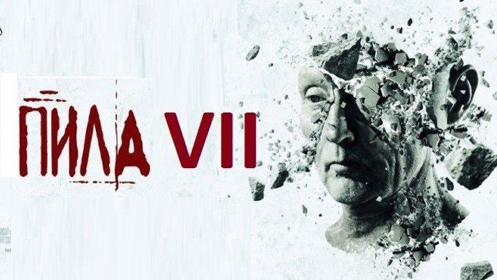 ПИЛА 7 (18+ Ужасы-Триллер-Детектив-Криминал США-2010г.) Х.Ф.