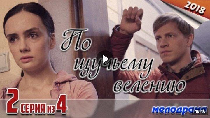 По щучьему велению - 2 серия (2018) Мелодрама