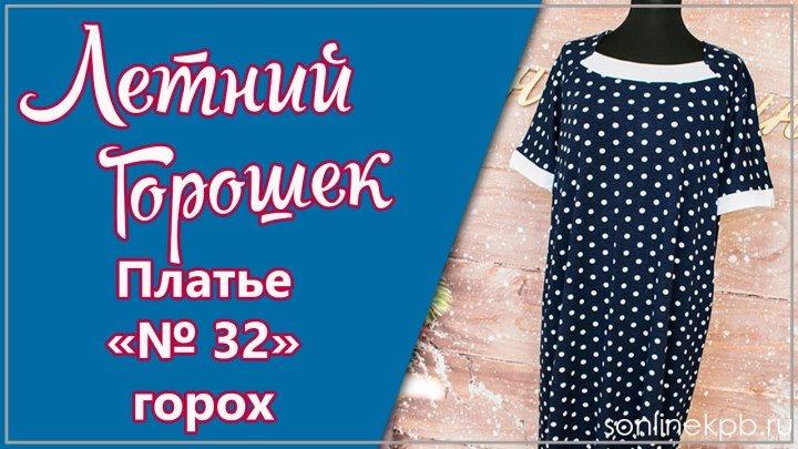 Платье Модель №32 горох (54-70) 1590р [СОНЛАЙН]