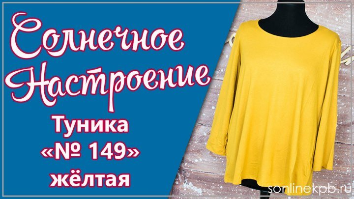 Туника Модель №149 желтая (50-74) 1290р [СОНЛАЙН]